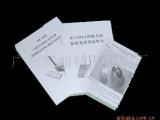 佛山南海印刷厂供应产品使用说明书等保修卡 宣传页印刷
