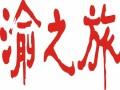 重庆大学城旅行社,沙坪坝大学城的旅行社,大学城渝之旅
