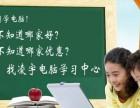 揭阳市凌宇电脑学习中心