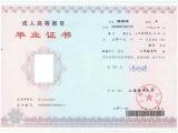 上海自考 成考 远程  可查 签约有保障