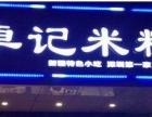 哈尔滨哪里的卓记米粉好?卓记米粉加盟