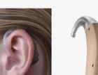 为什么助听器要及时保养-三门峡助听器验配中心地址