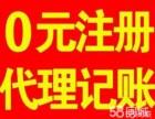 郑州代理记账注册公司需要多少钱?