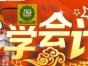 柳州会计证+实操+会计实务+做账报税纳税+财务软件培训