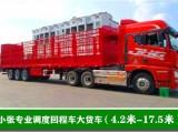 杭州配货站-杭州回程车-回头车-返程车-杭州货车出租-杭州