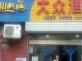 大庆东路44——9 酒楼餐饮 商业街卖场