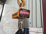 广州秤心公司生产销售批发直显OCS电子吊秤维修