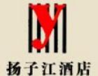 扬子江酒店加盟