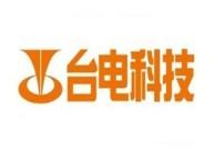 北京台电售后服务 提供台电平板维修网点 台电客户服务不开机