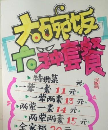 寒假小学生钢笔字 POP手绘海报设计培训