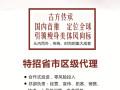 南阳市北京中药竹罐减肥加盟