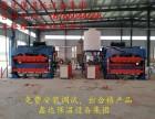 珍珠岩压板机 珍珠岩压块机设备 膨胀水泥珍珠岩保温板设备厂