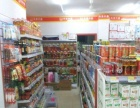 知名品牌连锁便利超市整体转让