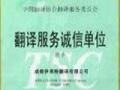绵阳翻译公司 法律类翻译