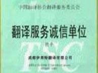 四川正规口译公司 中高端翻译质量服务公司