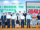2018第三届中国广州国际新能源 节能及智能汽车展览会