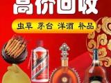太原高价回收礼品名酒 洋酒 老酒 红酒 茅台酒 五粮液等