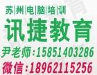 苏州淘宝培训 苏州淘宝直通车优化培训 苏州淘宝运营培训 美工