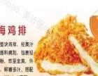 【美汁堡12周年庆】汉堡店赠送万元资金/免费加盟