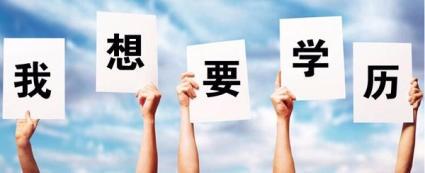连云港可为教育专业提升学历远程教育~