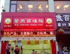芜湖紫燕百味鸡加盟费用紫燕百味鸡加盟电话
