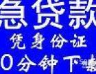 南京江宁急用钱,江宁贷款急用钱