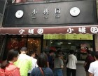 上海小桃园早餐加盟费多少 小桃园怎么加盟