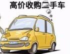 大邑收购各类越野车,平板车,工程车