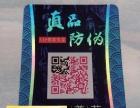 南京|二维码|防伪标签|二维码防伪标签|刮奖卡