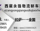 西藏永强物流轿车托运 拉萨—全国