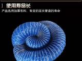 德州浩源帆布伸縮軟管生產廠家 風機用三防布高溫軟管