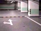 汶上停车位划线施工 汶上车位线施工,汶上公路划线施工厂家