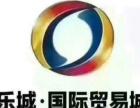 乐城国际14万得商铺固定资产高多业态经营租3年返