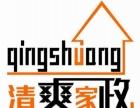 清爽家政(金寨)服务中心-专业保洁-瓷砖美缝