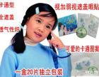 视加弱视治疗仪全遮盖眼贴儿童单眼矫正眼贴弱视斜视遮盖卡通眼贴