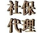 广州如何办理公积金 没上班社保办理 社保公积金办理好处