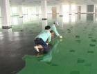 无锡金政固化地坪 环氧地坪施工 专业地面施工翻新