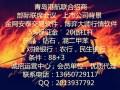 青岛港航联合贸易场107号经销商