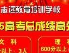 昌吉市志远学校高三全日制8人集训营近期开营啦