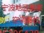专业承接空调移机加氟维修打孔居民搬家厂房搬迁