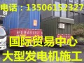 租南通地区发电机 扬州镇江南通地区发电机出租 求租发电机