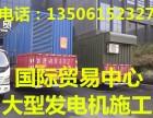 苏州哪里有租发电机 我公司专业出租发电机提供应急发电车服务