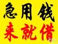 扬州邗江区无抵押贷款利息低下款 快1-20万当场拿钱