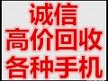 宁波北仑镇海高价回收二手手机苹果手机魅族华为vivo手机