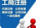 浦东惠南公司注销异常处理,代理记账