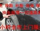 24小时 汽车 救援 补胎 换胎 搭电 出售 轮胎 电瓶