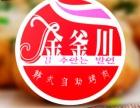 金釜川烤肉城加盟费用/项目优势/加盟详情