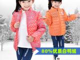 批发2014冬季新款1件起 时尚 保暖女童内胆儿童羽绒服外套短款
