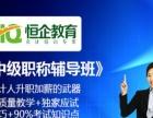 阳江江城区哪个培训学校教会计中级职称有保障