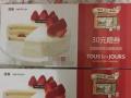 多乐之日 生日蛋糕代金券转让